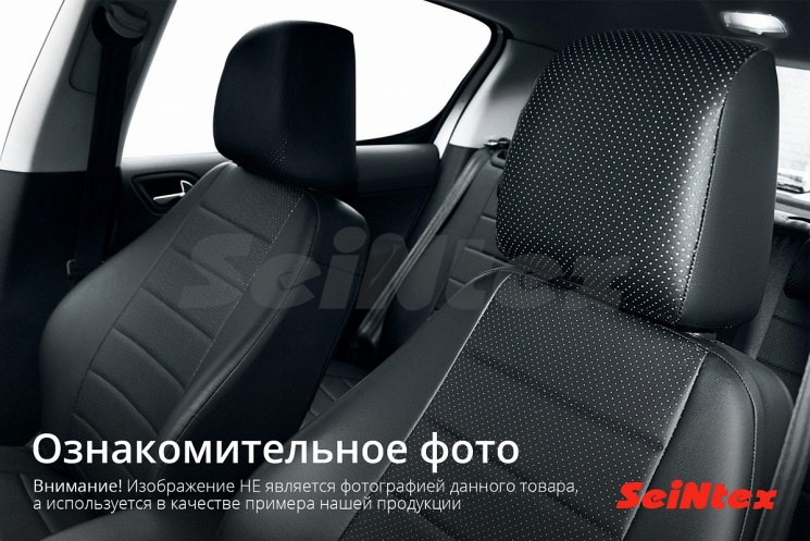 Чехол Seintex 85950 для Kia Ceed 2007-2012 - фото 6
